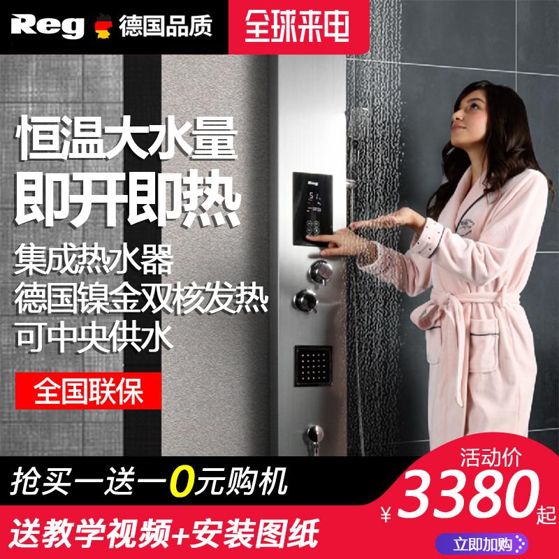 Reg雷哲 整合熱水器即熱式電熱水器淋浴一體式家用洗澡速熱淋浴屏