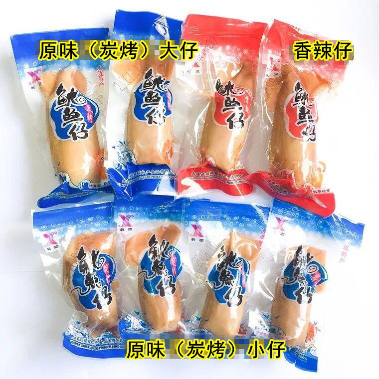 新顺碳烤鱿鱼仔500克g墨鱼仔鱿鱼丝条片大连特产海鲜零食带籽海兔