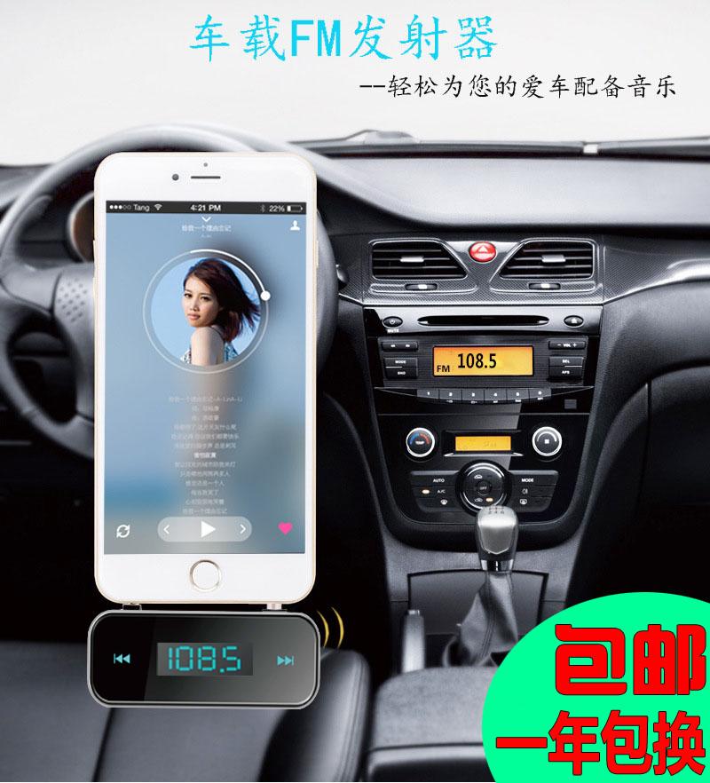 全国包邮 内置电池MP3播放器手机通用车载可调频FM无线音频发射器