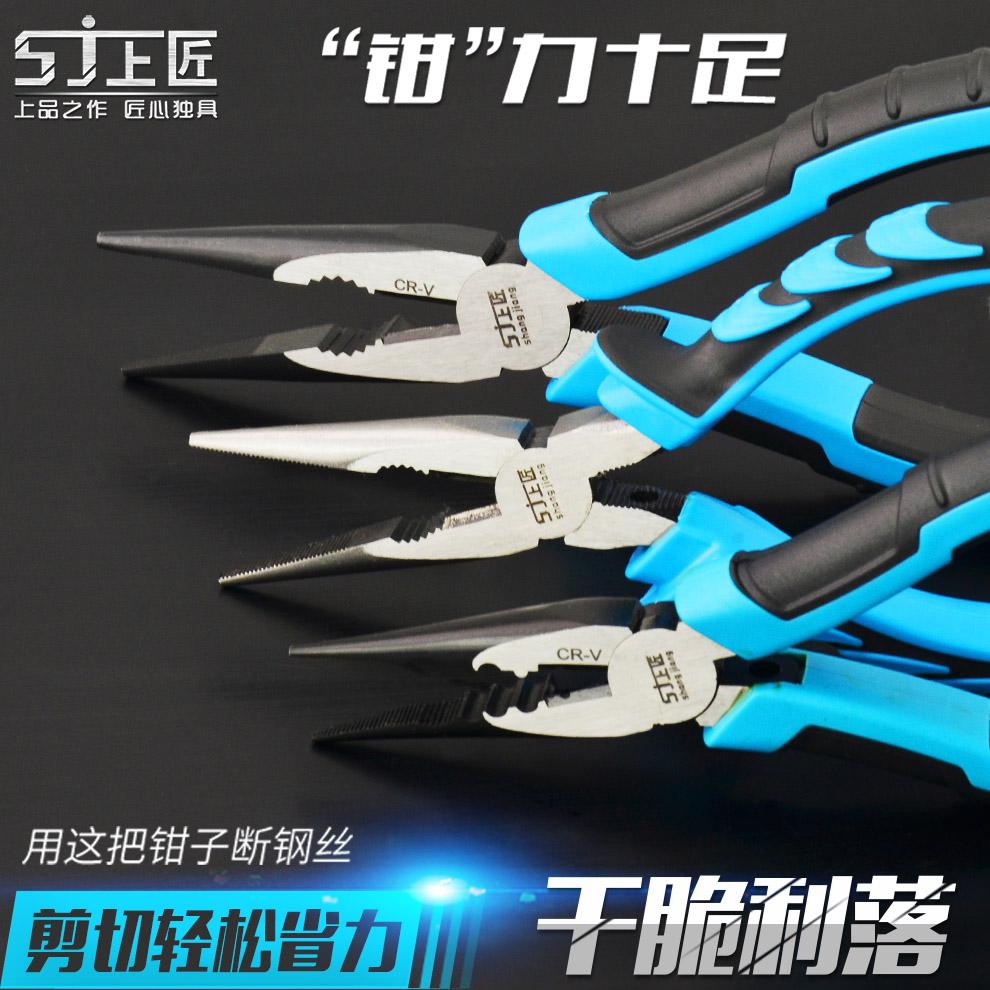 上匠尖嘴钳工业级6寸尖咀钳省力8寸尖头钳手工多功能电工钳子工具