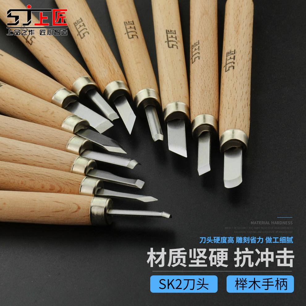 上匠雕刻刀套装 手工木刻雕刀 木雕笔刀美工刀木刻刀 橡皮章工具
