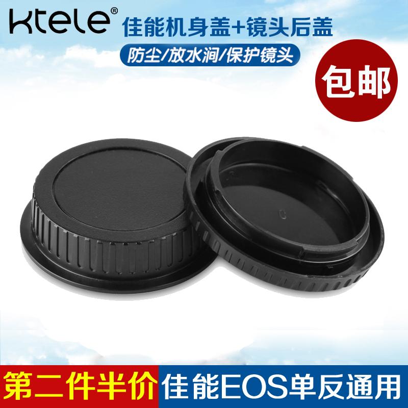 Ktele 佳能200D 1300D 700D 750D 70D 80D 77D 6D 6D2 5D3 5D4 1DX單反相機機身蓋+鏡頭後蓋一套兩個防塵蓋子