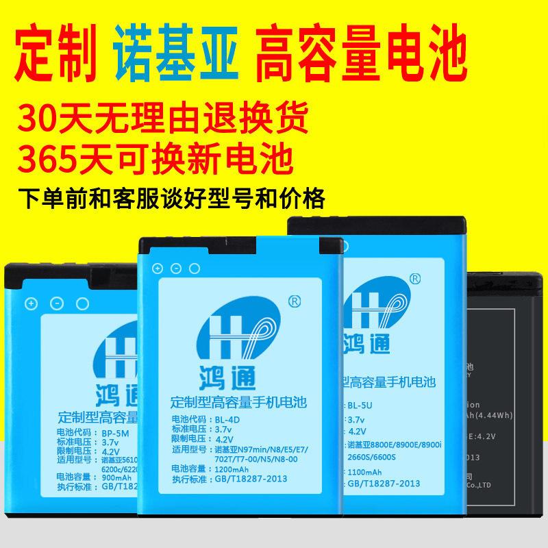 鴻通諾基亞N8-00 N97mini電池 E5電池 E7電池 702T T7-00 BL-4D手機電池電板高容量全新正品