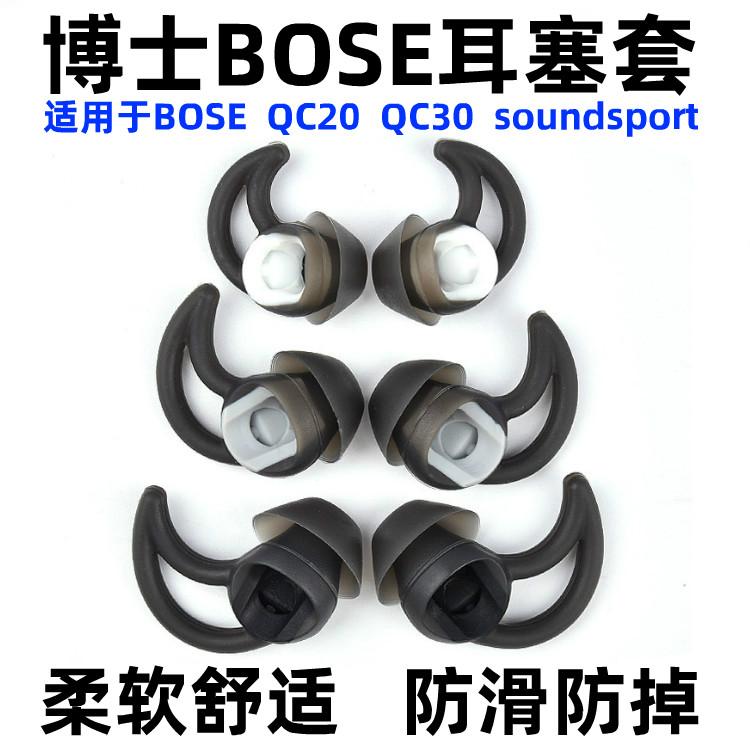 博士BOSE QC30 QC20 soundsport鯊魚鰭耳機運動硅膠耳塞套耳帽撐