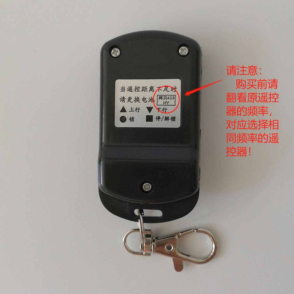 315 390 433 通用電動卷簾門卷閘門遙控器金屬型對拷拷貝遙控手柄