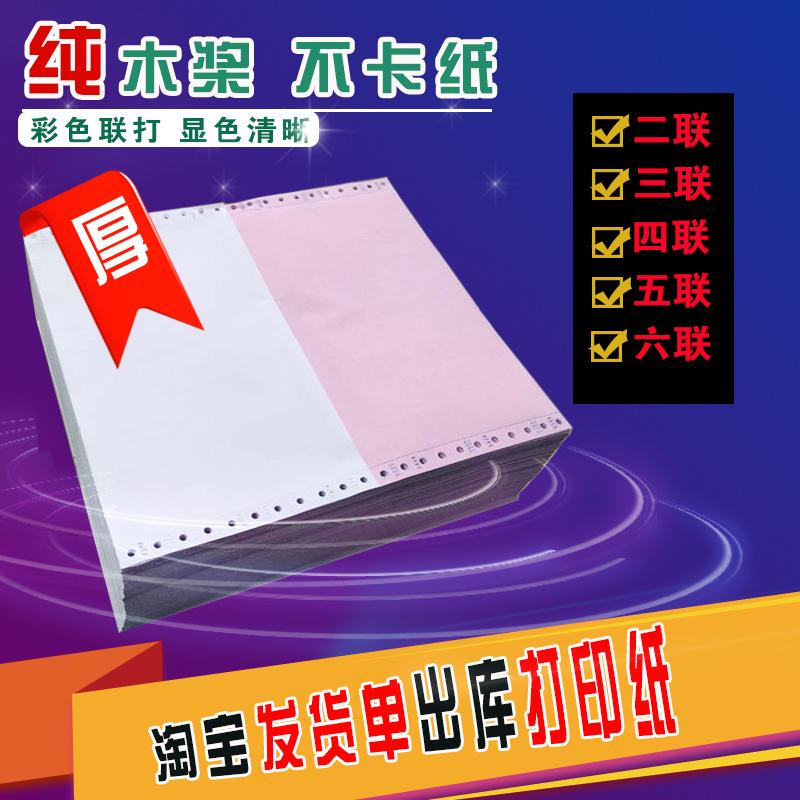 四联无碳打印纸电脑打印纸三联三等分淘宝5联针式发货单二等分