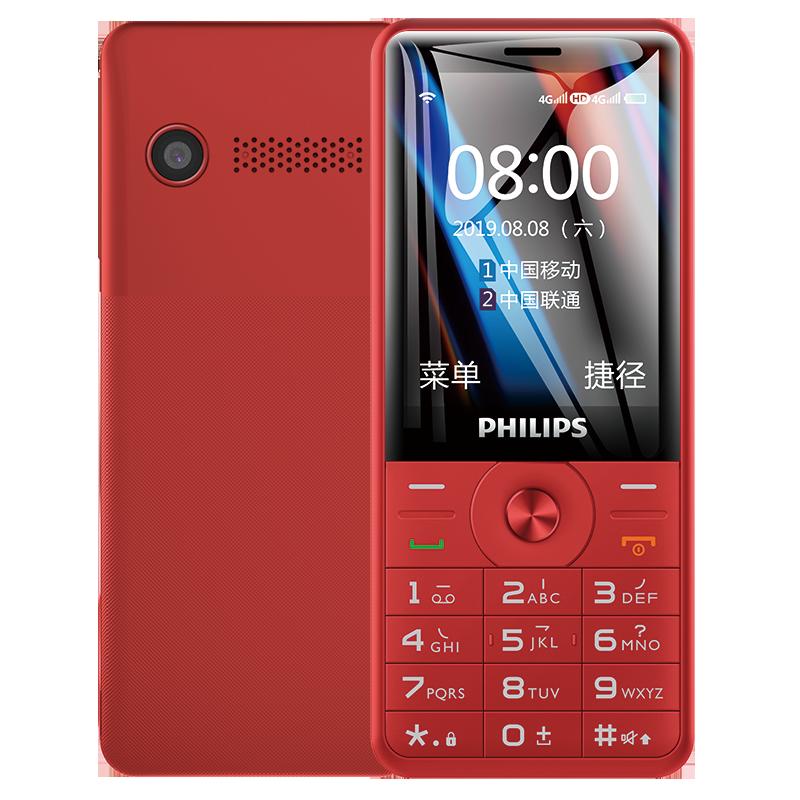 老人手机大字大声联通电信版老年机 4G 全网通 E517 飞利浦 Philips