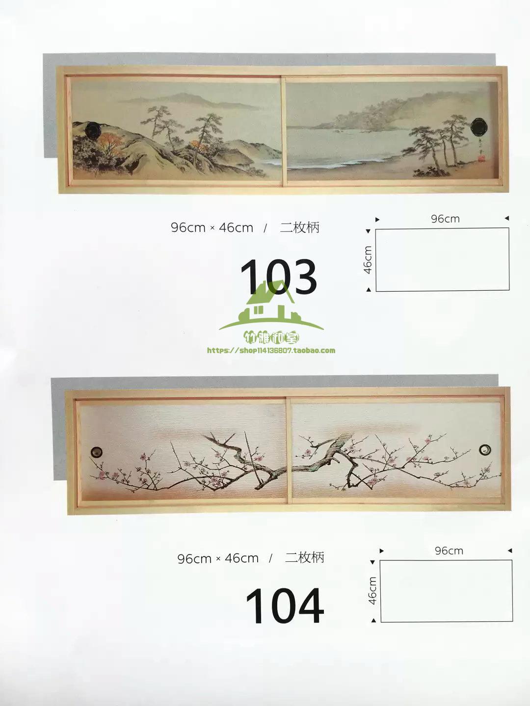 竹雅榻榻米日本进口小门纸福斯玛纸福司玛纸天地袋带柜门纸山水画