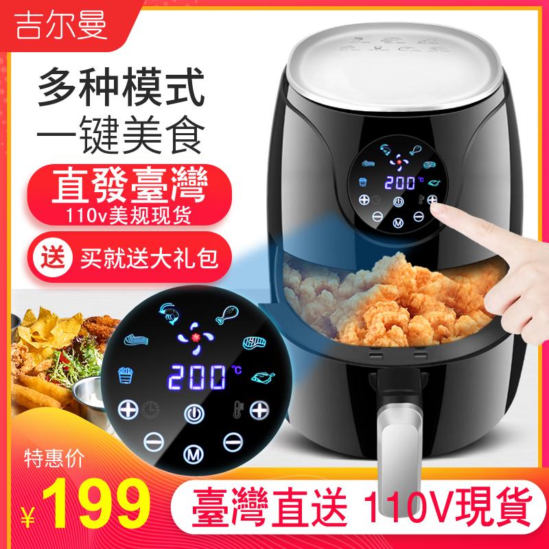 吉爾曼空氣炸鍋無油大容量家用電炸鍋智能觸摸屏 氣炸鍋110v 臺灣