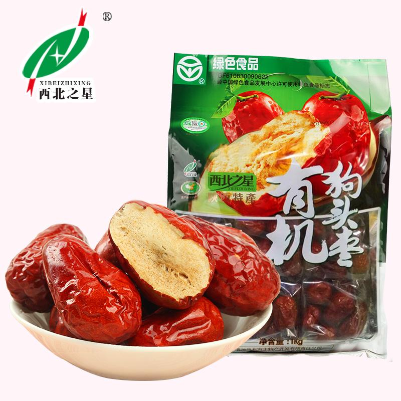 西北之星红枣陕西一级狗头枣1000g大枣特产红枣零食有机枣子干果