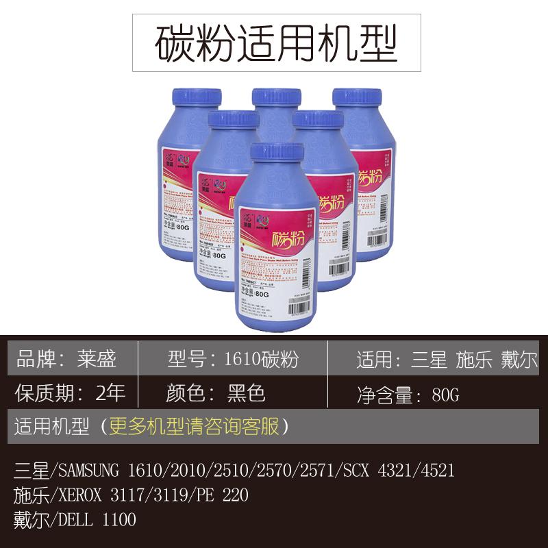莱盛碳粉适用三星1610 1666 2010 2510 2570 打印机碳粉 scx4321 4521 4623施乐3117 3119 PE220 DELL 1100