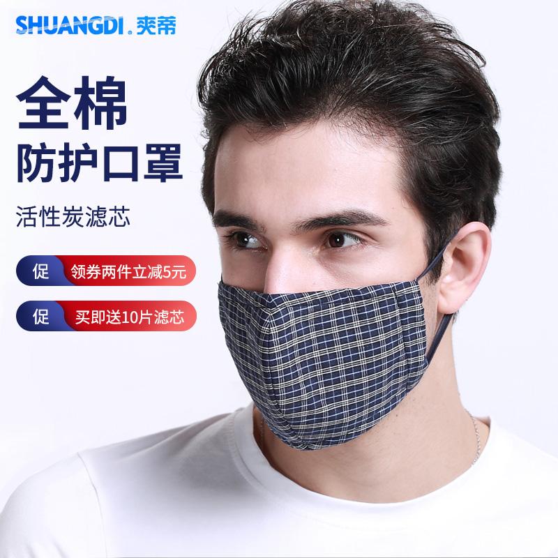 爽蒂純棉防塵透氣易呼吸口罩防紫外線活性炭防霧霾春夏季薄款防晒