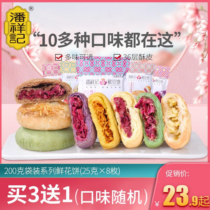 潘祥记鲜花饼8枚云南特产玫瑰饼休闲零食面包礼包传统糕点饼干