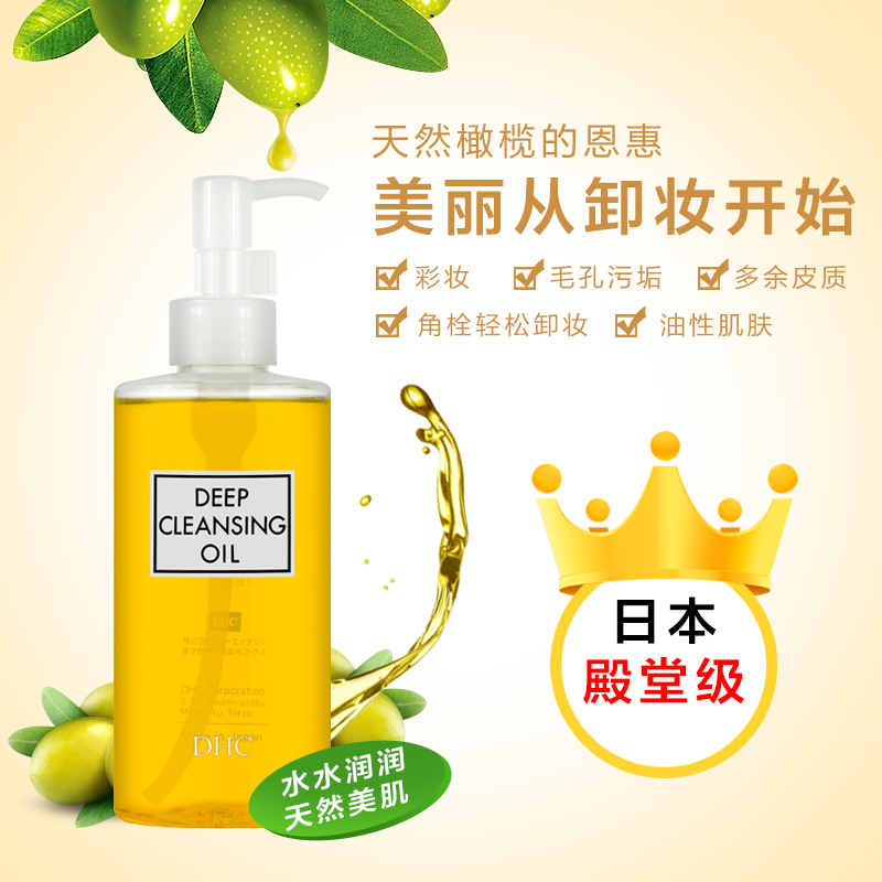 温和深层清洁毛孔去黑头角质 橄榄卸妆 瓶 200mlx2 卸妆油 DHC 日本