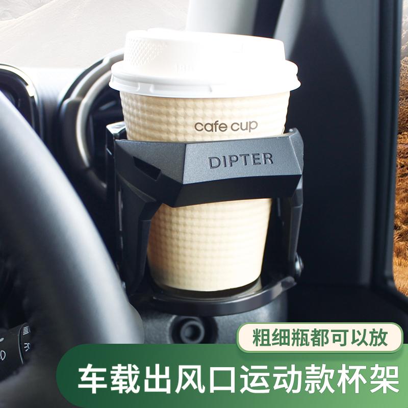 YAC 车载水杯架汽车用饮料架子置物架多功能空调出风口杯架茶杯座