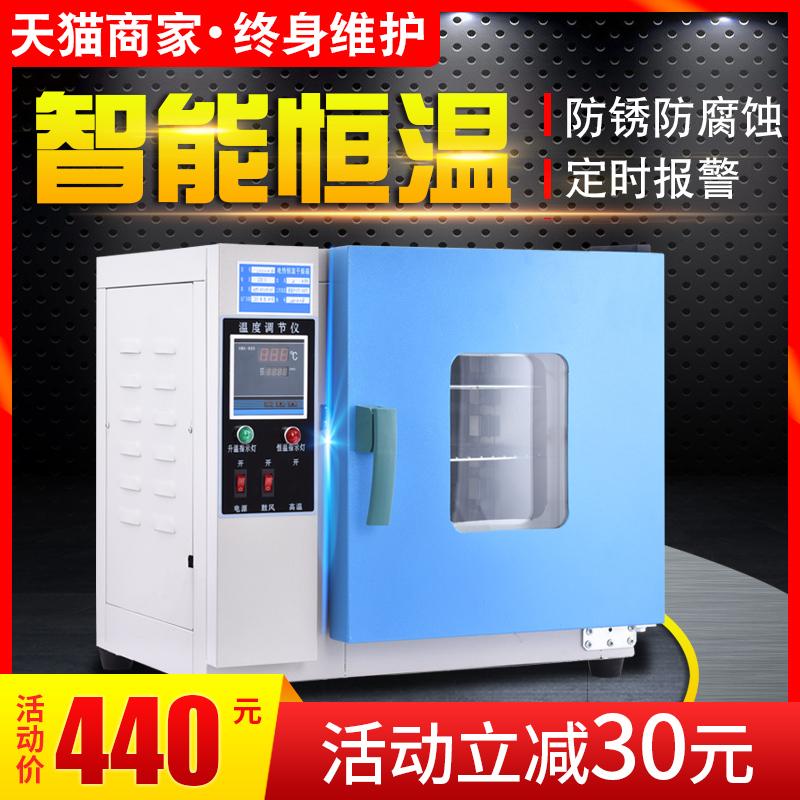 光合电热恒温鼓风干燥箱实验室烘箱工业烤箱恒温箱汽车大灯烘干箱