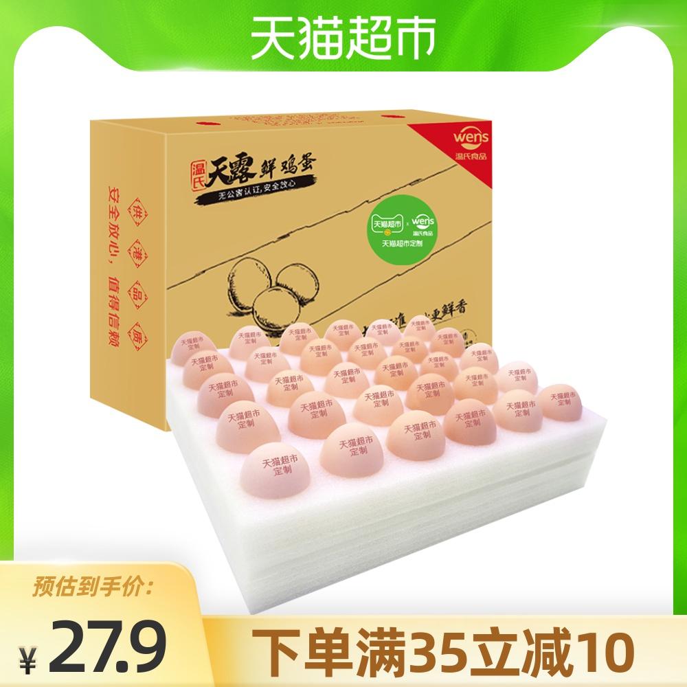 温氏供港无菌优级新鲜柴鸡蛋正宗农家笨鸡蛋30枚*50g
