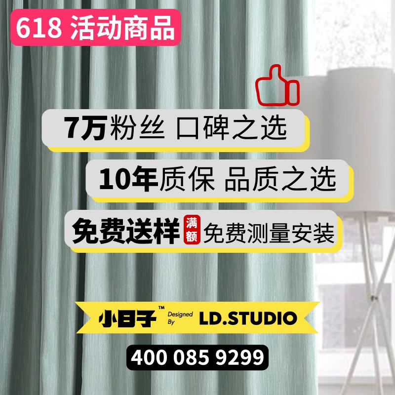 北京天津窗簾上門測量安裝小日子定製做簡約北歐美式遮光日本定型