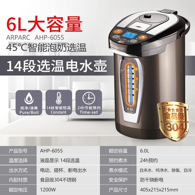 阿帕其电热水瓶全自动保温一体烧水壶智能恒温电热水壶家用开水壶【图5】
