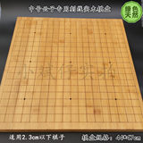 Go chess board special wooden chess board 19 road student chess chess double chess board 1cm thick solid wood wholesale