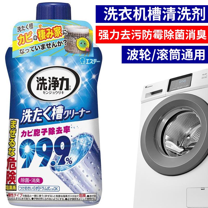 日本原裝ST小雞仔洗衣機槽滾筒波輪清洗劑/清潔液550克*除菌消毒