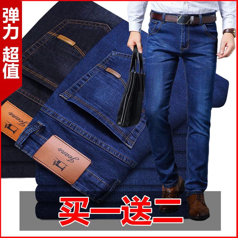 弹力夏季薄款牛仔裤男士直筒宽松休闲长裤大码男裤高腰男装工作裤