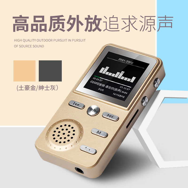 萨发X6无损运动迷你超薄插卡MP3学生录音MP4随身听外放音乐播放器