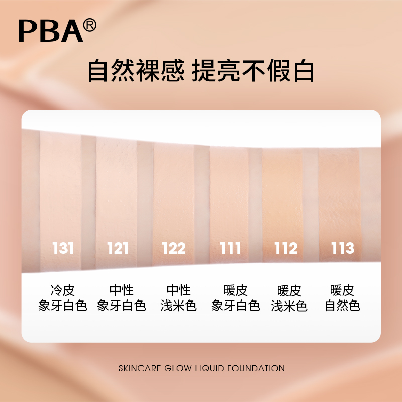 PBA美肌焕颜粉底液遮瑕保湿控油干油皮可用粉底霜彩妆底妆化妆品