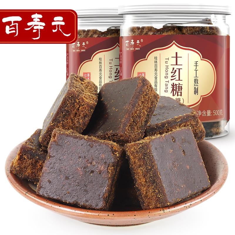 百寿元广西正宗土红糖纯正月子黑糖手工老姜红糖甘蔗老红糖块姜糖