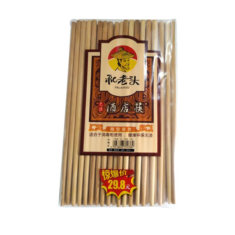 和老头竹筷子30双筷子高档家用