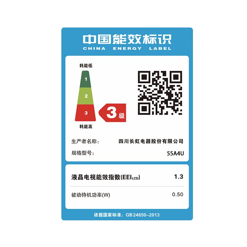 65 英寸液晶屏电视机智能网络平板彩电 55 55A4U 长虹 Changhong 新品