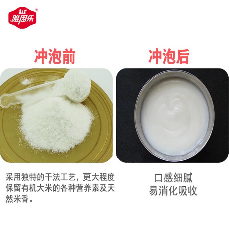 雅因乐婴儿米粉谷物辅食益生菌有机米粉原味6-36个月宝宝营养米糊