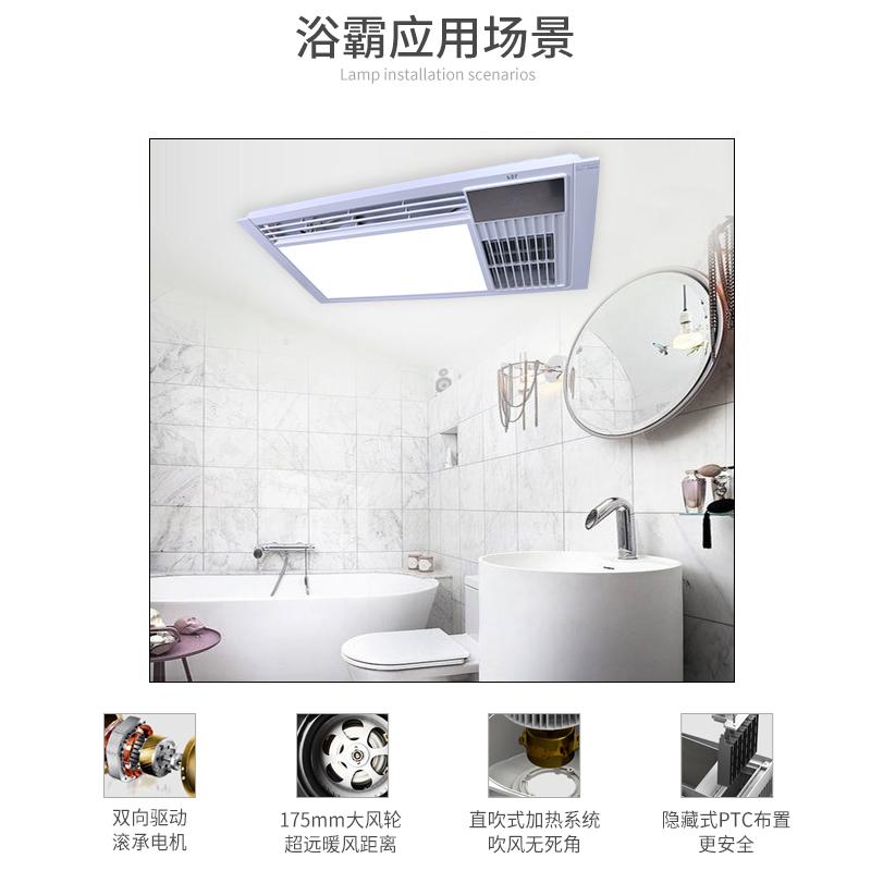 FSL 佛山照明集成吊顶浴霸多功能风暖换气照明浴霸室内卫生间取暖