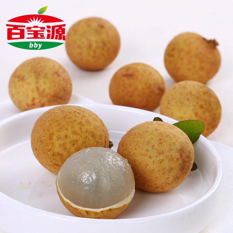 泰国龙眼新鲜桂圆小核进口水果龙眼批发2斤包邮新鲜水果现摘现发