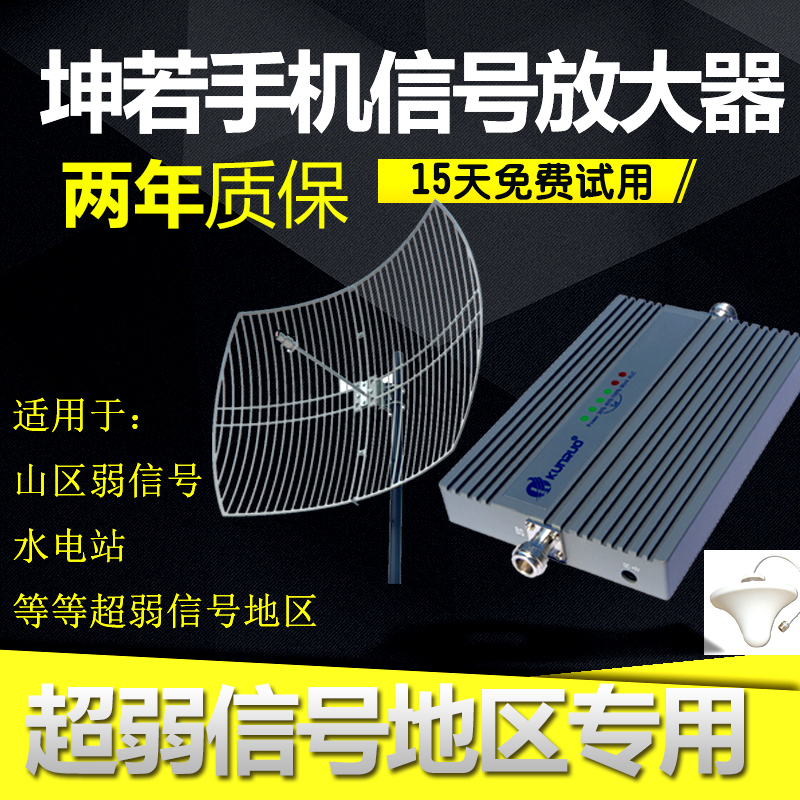 手机信号放大增强接收加强器三网合一通话4G上网山区工程家用坤若