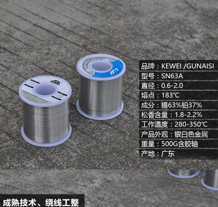 GNS高亮焊锡线松香芯免洗焊锡丝0.6 0.8mm 1.0mm低熔点焊锡丝