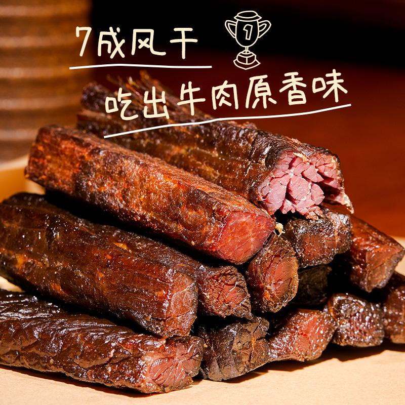 500g 牛肉干内蒙古风干正宗手撕半干黄牛肉片真空包装休闲零食特产