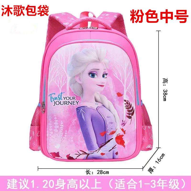冰雪奇缘爱莎公主3-6岁幼儿园书包女孩一二年级小学生苏菲亚背包