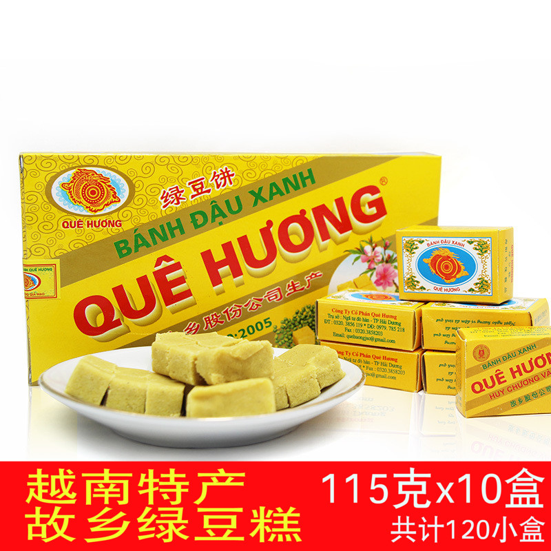 正宗故乡绿豆糕传统糕点绿豆饼越南特产非黄龙王龙休闲零食小吃