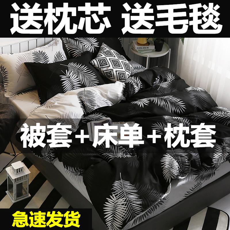 人被罩学生宿舍三件套