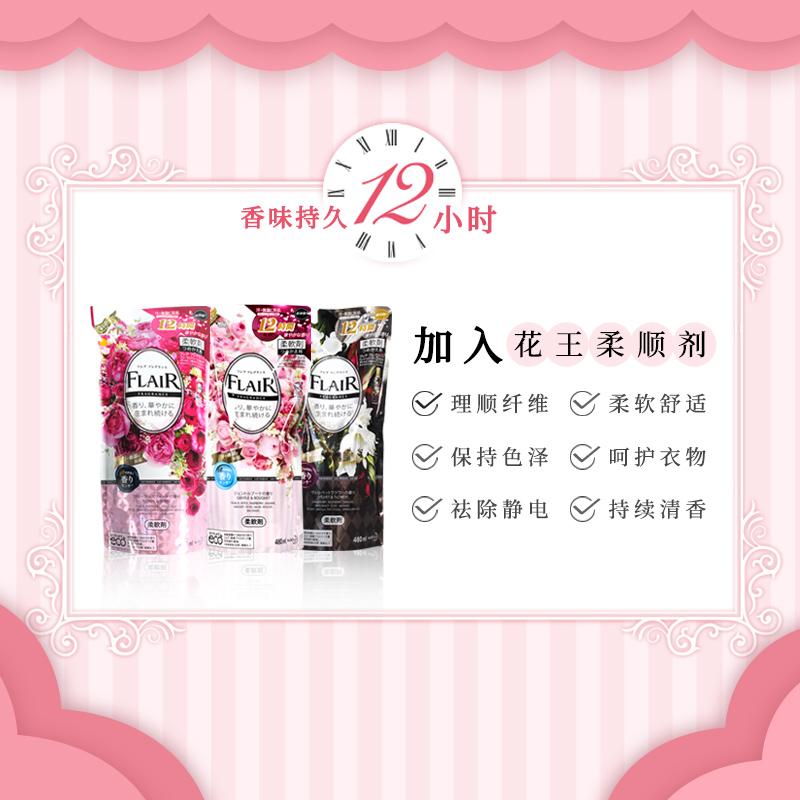 日本花王flair衣服柔顺剂婴儿可用衣物柔软护理剂替换装4