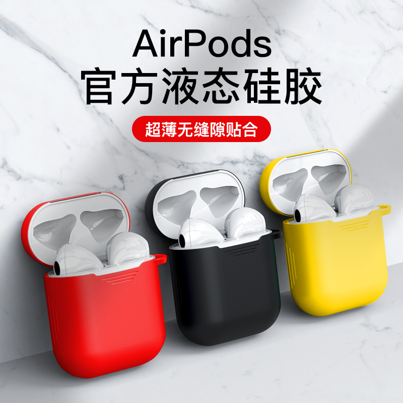 airpods保護套Airpods2保護殼潮蘋果無線藍牙耳機充電盒套硅膠2代