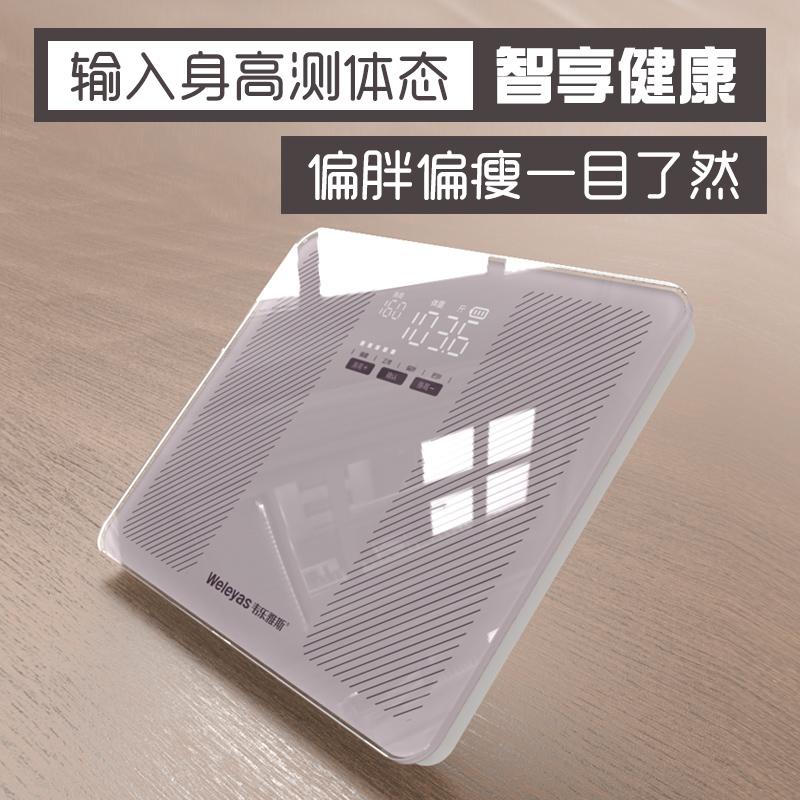 USB充电体重秤电子称精准电子秤家用人体健康秤体重bmi体态称