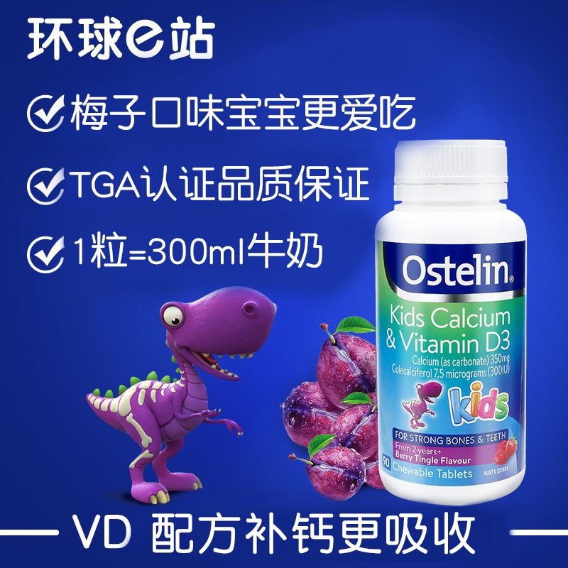 澳洲小恐龙钙片奥斯特林ostelin儿童钙90粒VD钙婴幼儿乳钙维生素D