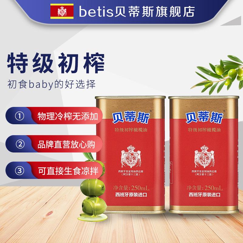 贝蒂斯进口特级初榨橄榄油250ml*2罐送精致礼盒宝宝橄榄油食用
