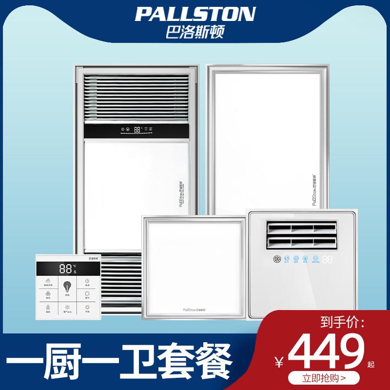 巴洛斯顿三合一浴霸灯卫生间集成吊顶家用嵌入式风暖式取暖器厕所