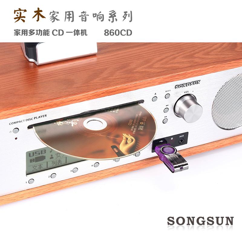 SONGSUN/尚声 CD组合音响无线蓝牙音箱发烧家用台式多媒体音箱