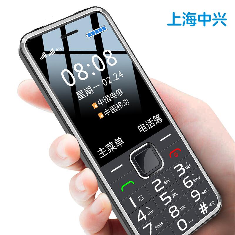 老年手机打字大声老人手机正品老年机 4G 全网通 K288 上海中兴守护宝