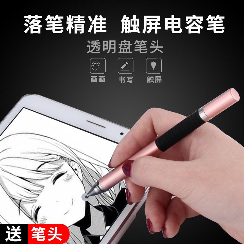 電容筆ipad細頭高精度觸控筆繪畫筆適用於蘋果華為小米平板手機通用手寫筆