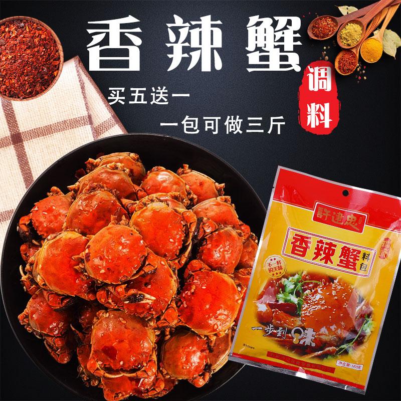 许建忠大闸蟹调料香辣蟹料包梭子蟹螃蟹青蟹蟹肉煲调味料包 163g